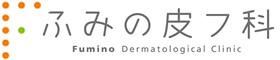 ふみの皮フ科(一般・美容皮膚科)|088−820−1118|高知市